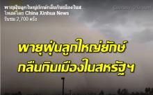 ตะลึง! พายุฝุ่นลูกใหญ่ยักษ์กลืนกินเมืองในสหรัฐฯ
