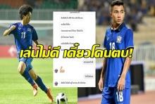 เจ ชนาธิป แชตหา เต๋าดินโญ่ บอกหน้าอกเสื้อมึงติดธงชาติไทยอยู่