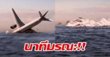 เผยคลิปนาทีมรณะ MH370 น้ำมันหมด-ดิ่งมหาสมุทรอินเดีย ตายยกลำ!! (มีคลิป)