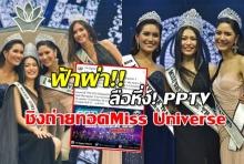 ฟ้าผ่า!! ลือหึ่ง! PPTV ชิงถ่ายทอดสด Miss Universe แทนที่กลุ่มช่อง3