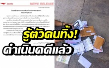 รู้ตัวคนทำแล้ว! ไปรษณีย์ไทย เชือดบุรุษไปรษณีย์ทิ้งจดหมาย พร้อมนำจ่ายครบเรียบร้อยแล้ว!!