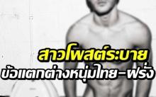 สาวโพสต์ระบาย ข้อแตกต่างหนุ่มไทย-ฝรั่ง ลั่นได้ลองฝรั่งแล้วลืมของไทยเลย!!