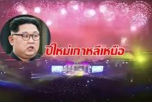 อันซีนสุดๆ !!ชมคลิปเคาท์ดาวน์ที่เกาหลีเหนือ พลุไฟอลังไม่แพ้ที่ไหนในโลก!?