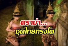 ดราม่าดุเดือด! หลังสาวทรงโตแต่งชุดไทยเกาะอก เที่ยวงานพระนารายณ์ฯ