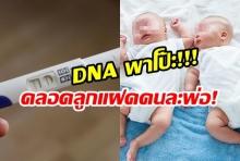 """DNA พาโป๊ะแตก เมียสารภาพสิ้น """"มีชู้"""" หลังคลอดลูกแฝดคนละพ่อ"""