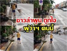 ชาวเน็ตแห่ชื่นชม! ผู้ว่าฯ ลำพูน จับไม้กวาดทำความสะอาดถนน หลังฝนหยุดตก