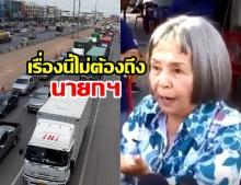 """ป้าสวนกลับ นักข่าวถาม """"ฝากอะไรถึง นายกฯ มั้ย?"""" ปมปัญหารถติดถนนพระราม2 (มีคลิป)"""