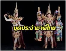 ยลโฉมความอลังการ!! โกโก้ อารยะ สวมชุดประจำชาติไทย พร้อมคว้าชัย เวที มิสแกรนด์ ที่เวเนซุเอล่า