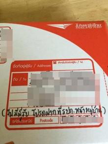 นี่หรือไปรษณีย์ไทย! ชาวเน็ตโพสต์ถามมีสิทธิ์อะไรมาทำแบบนี้!!