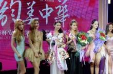 หนุ่มจีนอย่างเซ็ง! ประกวดอกสวย 2016 เน้นชุดมิดชิดแทบไม่เห็นอะไรเลย