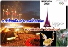 #ถ้าไทยเป็นเจ้าภาพโอลิมปิค  แฮชแท็กเด็ด!! ทั้งเจ็บทั้งฮา!