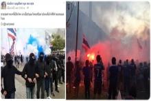 ควันหลง!!บอลไทยฯ มัลลิกา ถามชายชุดดำไปป่วนหรือเชียร์!!