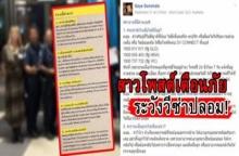 แชร์เตือนภัย!! สาวโพสต์แฉเอเยนต์คนไทยขายฝัน หลอกชาวบ้านจะพาไปทำงานออสเตรเลีย