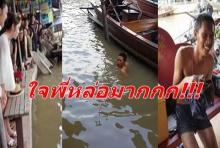 แมนไปอีกหนุ่มไทยใจดี โดดคลองอัมพวา-งมไอโฟน 6 ให้สาวจีน สุดท้ายได้...(คลิป)