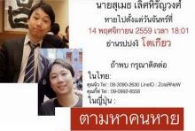 โล่งอกไปที พบตัวแล้ว! ชาวไทยที่หายไปใน ญี่ปุ่น