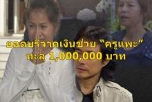 """เผยยอดเงินช่วย """"ครูจอมทรัพย์"""" ทะลุ 1,000,000 บาทแล้ว!"""