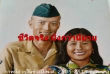 วอนหาตัว!!!ทหารอเมริกันพลัดพรากสาวไทยยุคสงครามเวียดนาม ยังรักตราบสิ้นลม