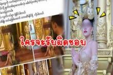 งามหน้าไหมล่ะ!! ชาวพม่าเดือด! เน็ตไอดอลไทยล้านวิว แต่งตัวไม่รู้จักกาละเทศะ ถ่ายแบบในวัดพม่า!!