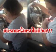 โคตรฮา!!เมื่อสาวเรียนขับรถครั้งแรก ชาตินี้จะขับได้มั้ยเนี่ย  (มีคลิป)
