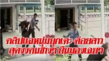 หน้าตัวเมีย!! หนุ่มบุกเตะ ต่อยสาวจนน่วม สุดงงคนข้างๆ ยืนมองเฉยๆ ไม่เข้าช่วยเหลือ!!(มีคลิป)