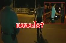 ใหญ่มาจากไหนถึงมองไม่ได้ ตำรวจงง!! ตั้งด่านอยู่ดีๆ มีหนุ่มเดินมาถาม  ต้องการอะไร? (มีคลิป)