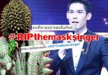 เสียความรู้สึก!!! ชาวเน็ตเซ็ง ผุดแฮชแท็ก#RIPthemasksinger หลังรายการยื้อเรียกกระแส