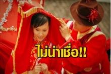 เมื่อจีนเดินมาถึงยุคผู้หญิงขาดแคลน! อีก 3 ปี ชายมากกว่าหญิง 30 ล้าน!!