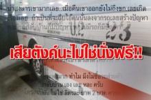 สาวโวยรถเสริมค่าตั๋วขึ้นเท่าตัว!! คนขับลั่นน้ำมันไม่ใช่ลิตรละบาท ทำไมซื้ออรถขับกลับเอง!!