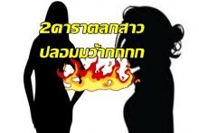 แฉหนักมาก!!! 2ดาราตลกสาวหน้าจูบปาก ลับหลังไม่เผาผีกัน ปลอมมว้ากกกก