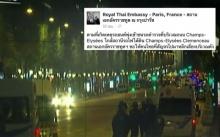 สถานทูตไทยฯแจ้งคนไทยหลีกเลี่ยงบริเวณ รถพุ่งชนรถตำรวจ ยืนยันเป็นการเตรียมก่อนการร้าย