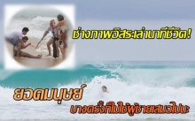 ช่างภาพอิสระเล่านาทีชีวิต! สาวหล่อโดดลงทะเลช่วยสาวจีนโดนคลื่นกลืน หวิดดับ!