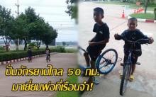 หนูคิดถึงพ่อ! หนูน้อย 2 พี่น้อง ดั้นด้นปั่นจักรยานไกล 50 กม. มาเยี่ยมพ่อที่เรือนจำ แต่ไม่ได้เจอ! (คลิป)