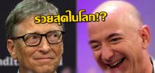 Jeff Bezosแซงหน้า Bill Gates ขึ้นเป็นมหาเศรษฐีอันดับหนึ่งของโลก แต่ตกสู่อันดับสองเพียงไม่กี่ชั่วโมง!!