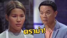 น้ำตาคลอ!! ผู้เข้าแข่งขัน ทำเมนูนี้ให้กรรมการชิม โดนซัดแรง จนแทบจะกินไม่ได้!! (คลิป)