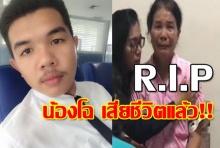 เศร้า น้องโฉ เหยื่อ โดนนักศึกษาปี 1 มหาลัยเดียวกัน ยิงเสียชีวิตแล้ว