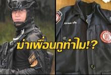 ทหารฝากคำถามสุดสะเทือนใจฆ่าเพื่อนกูทำไม ?
