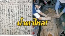 จดหมายรักเกาหลีอายุ 500 ปี เรื่องราวความรักนี้ จะทำให้คุณเศร้าสะเทือนใจ…