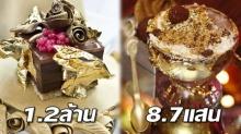 แพงโคตรๆ!! เปิด7 อันดับอาหารสุดไฮโซหรูหรา ที่ได้ชื่อว่า แพงที่สุดในโลก!!