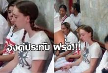 คนไทยแตกฮือ!! อยู่ๆสาวฝรั่งตัวสั่นงันงก คล้ายองค์ประทับระหว่างอยู่ในศาลเจ้า(คลิป)