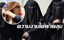 เผยความงามใต้ผ้าคลุม ของหญิงสาว ประเทศอิรัก ถ้าไม่ถอดออกจะไม่รู้เลยว่าสวยขนาดนี้!