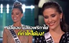 มาฟังคำตอบ มิสแอฟริกาใต้ ที่คว้ามงกุฏ Miss Universe 2017 แตกต่างจาก มารีญ่า ที่ตอบไม่ตรงคำถาม