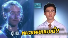 ฟังชัดๆ!! หมอเกาหลี พูดถึงหน้าเก่า จุ๊บจิ๊บ หลังกระแสดราม่าลั่นโซเซียล!!