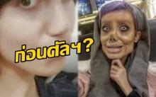"""เปิดภาพก่อนศัลยกรรม 50 ครั้ง!! สาวอิหร่านหน้าเหมือน """"แองเจลีนา โจลี"""" น่ารักสุดๆ"""