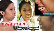 หมอไทยก็ทำได้!! แปลงโฉม กิ๊บก๊าบ Let Me In 3 สาวฟันเหยินสวยอย่างไม่น่าเชื่อ!