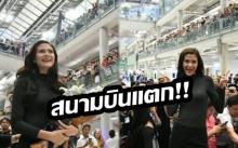 """กลับถึงไทยแล้ว!! เปิดใจ """"มารีญา"""" ปลื้มคนไทยต้อนรับอบอุ่น แน่นสุวรรณภูมิ!! (มีคลิป)"""