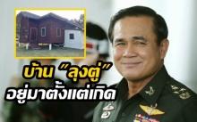 เปิดบ้าน ลุงตู่ บ้านหลังน้อยในค่ายทหาร อยู่มาตั้งแต่เกิด