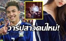 ชาริล ชัปปุยส์ เลิกแฟนฝรั่งแล้ว แถมซุ่มสาวคนใหม่ เป็นสาวไทยคนนี้