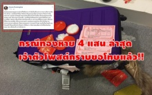 กรณีสาวทองหาย 4 แสน อัพเดตล่าสุดแล้ว !!