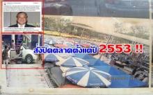 เอาแล้วไง !! ตลาดถูกสั่งปิดตั้งแต่ปี 2553 #ป้าทุบรถ