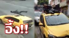 เก๋งชนมอเตอร์ไซค์แล้วหนี แต่ไม่ดูคู่กรณี ลอยกระเด็นนั่งชิลบนหลังคา มีเวลาโทรหาตำรวจ
